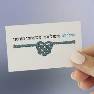 יד אוחזת בכרטיס ביקור של מטפלת זוגית